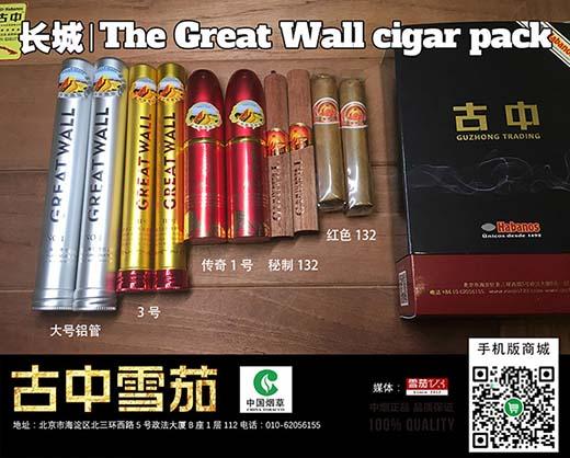 长城雪茄样品礼包-长城雪茄官网产品系列