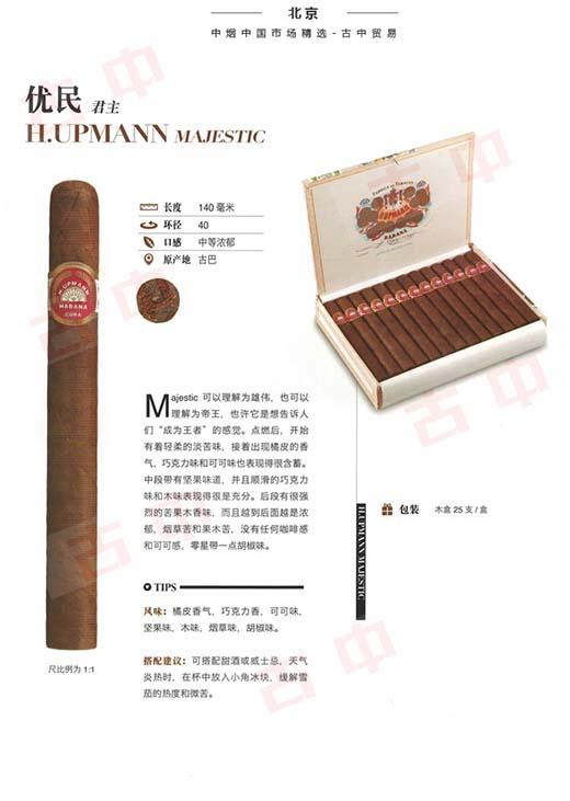 乌普曼(优民)君主 H.Upmann No.2