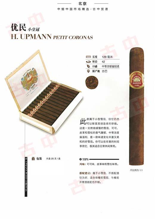 乌普曼(优民)小皇冠 H.Upmann Petit Coronas