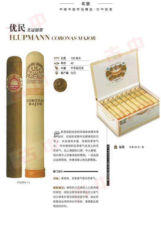 乌普曼(优民)美冠银管 H.Upmann Coronas Major